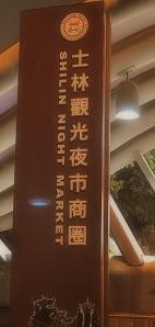 Taipei_4 (1)